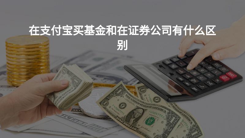 在支付宝买基金和在证券公司有什么区别?