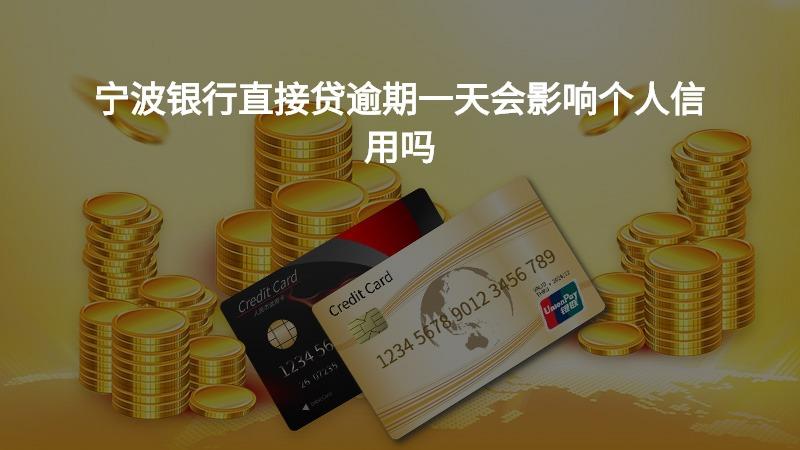 宁波银行直接贷逾期一天会影响个人信用吗?