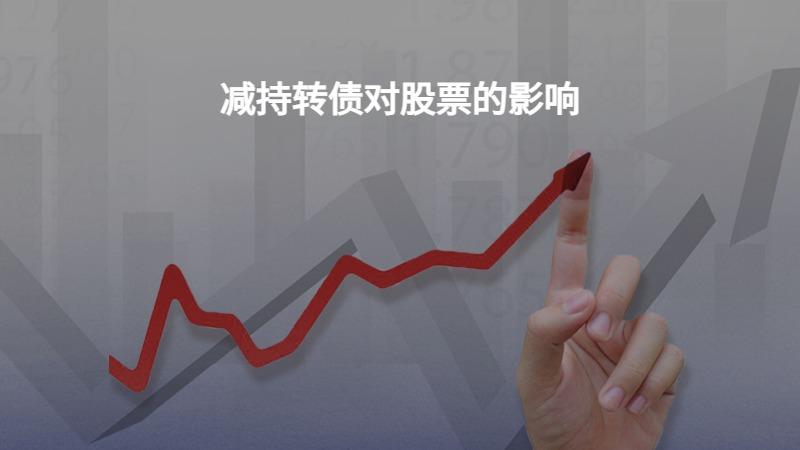 减持转债对股票的影响?