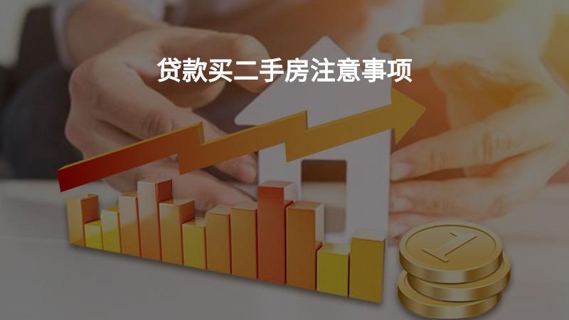 贷款买二手房注意事项