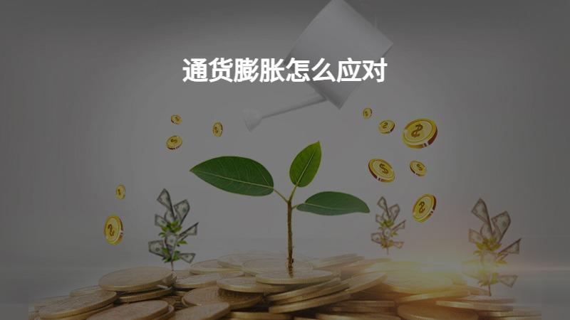 通货膨胀怎么应对?