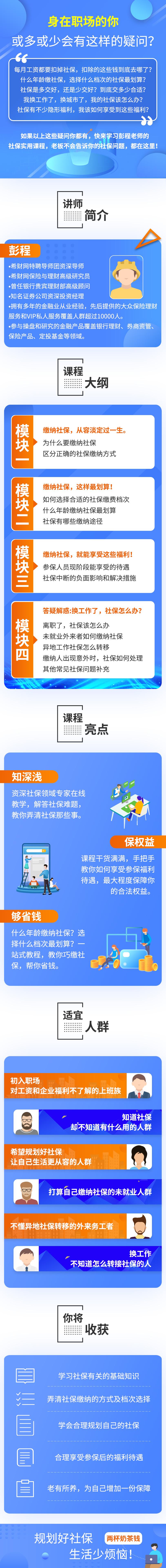 如何规划自己的社保(5)(1).jpg