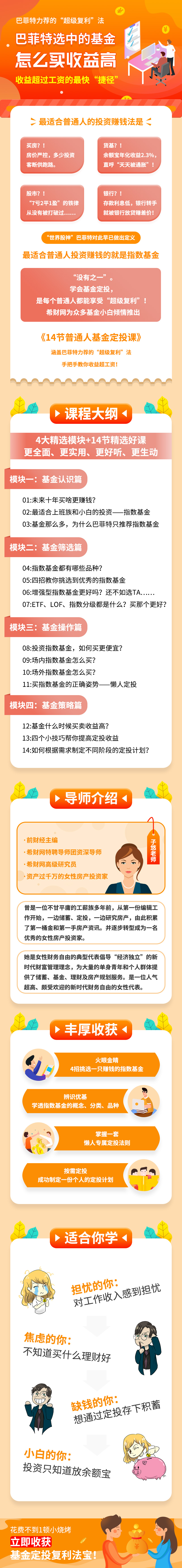 巴菲特选中的基金怎么买收益高(5)(1).jpg