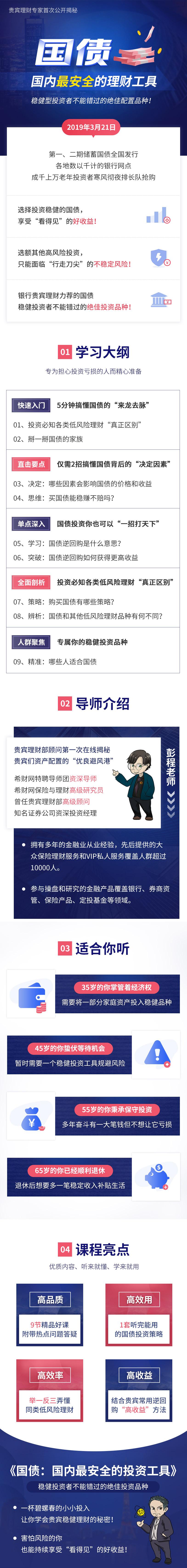 国债:国内最安全的理财工具.jpg