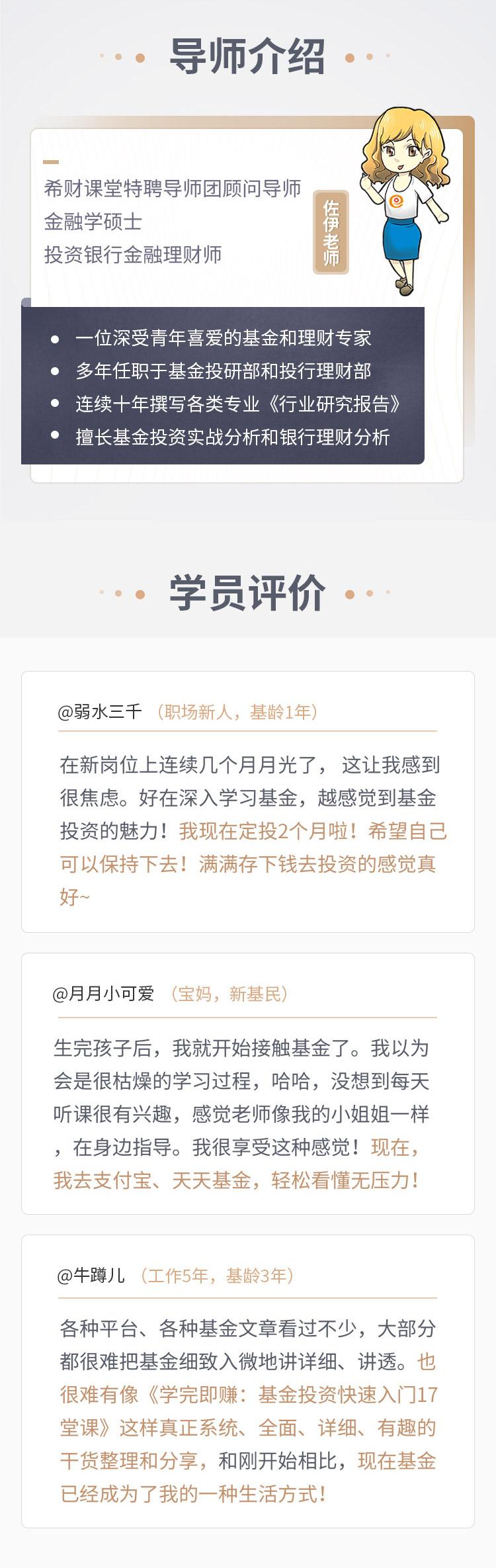 基金理财(改-11-18号)_05.jpg