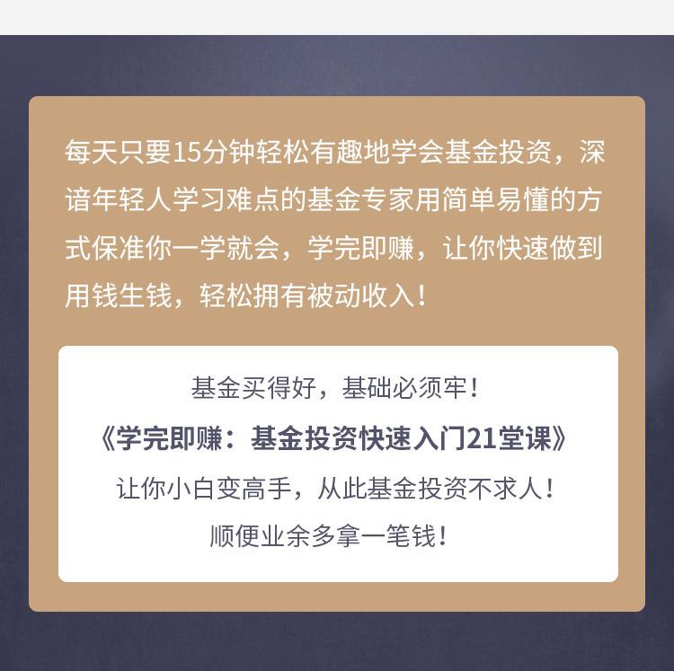 基金理财(改-11-18号)_07.jpg