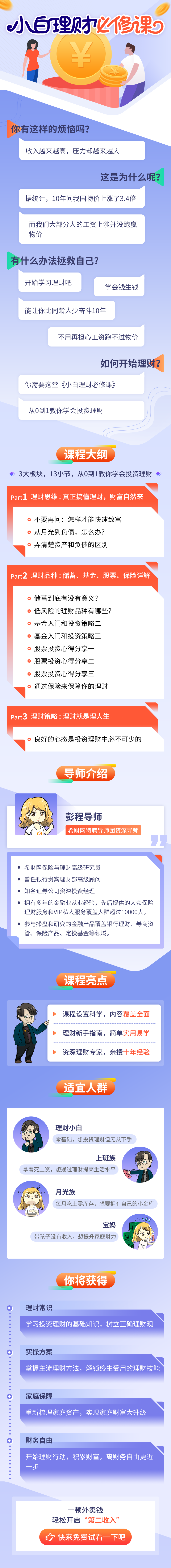 小白理财必修课.png