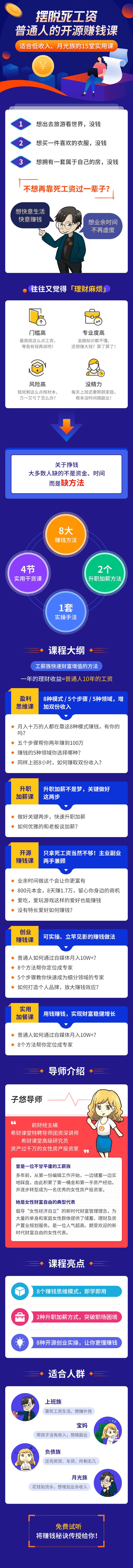 摆脱死工资,普通人的开源赚钱课.png