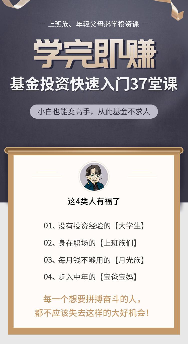 基金理财(改-12-6号)_01.jpg