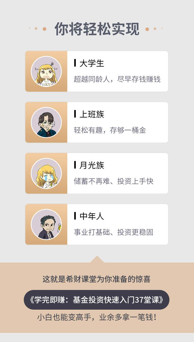 基金理财(改-12-6号)_02.jpg