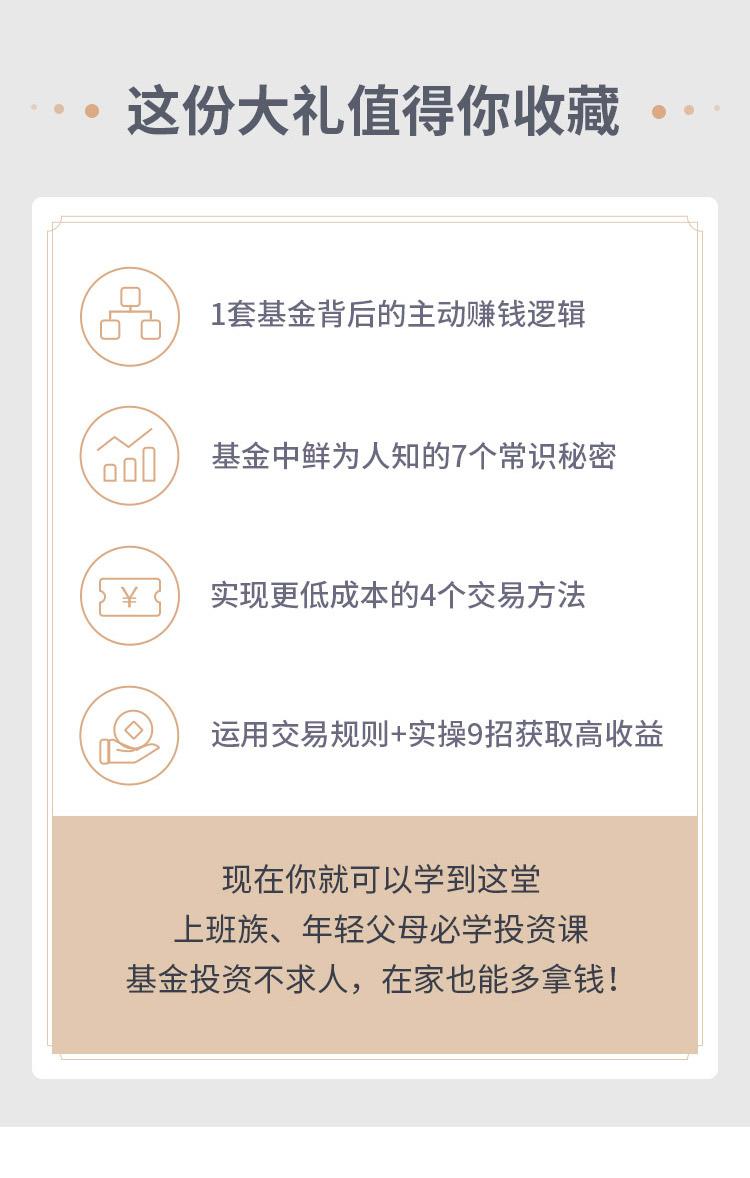 基金理财(改-12-6号)_03.jpg
