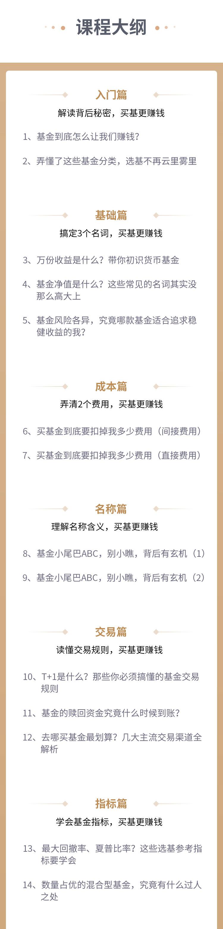 基金理财(改-12-6号)_04.jpg