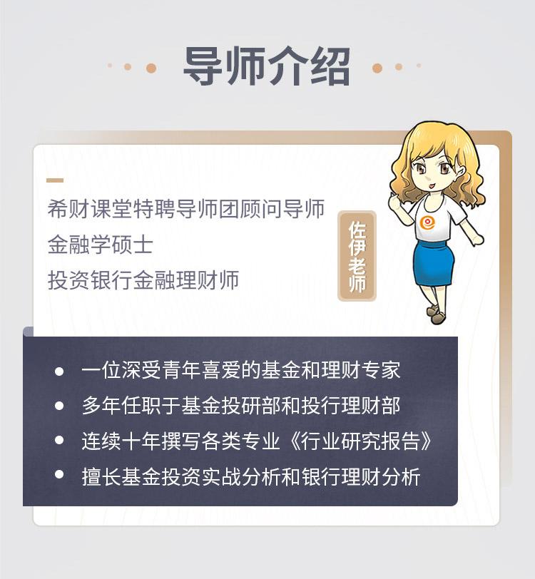 基金理财(改-12-6号)_06.jpg