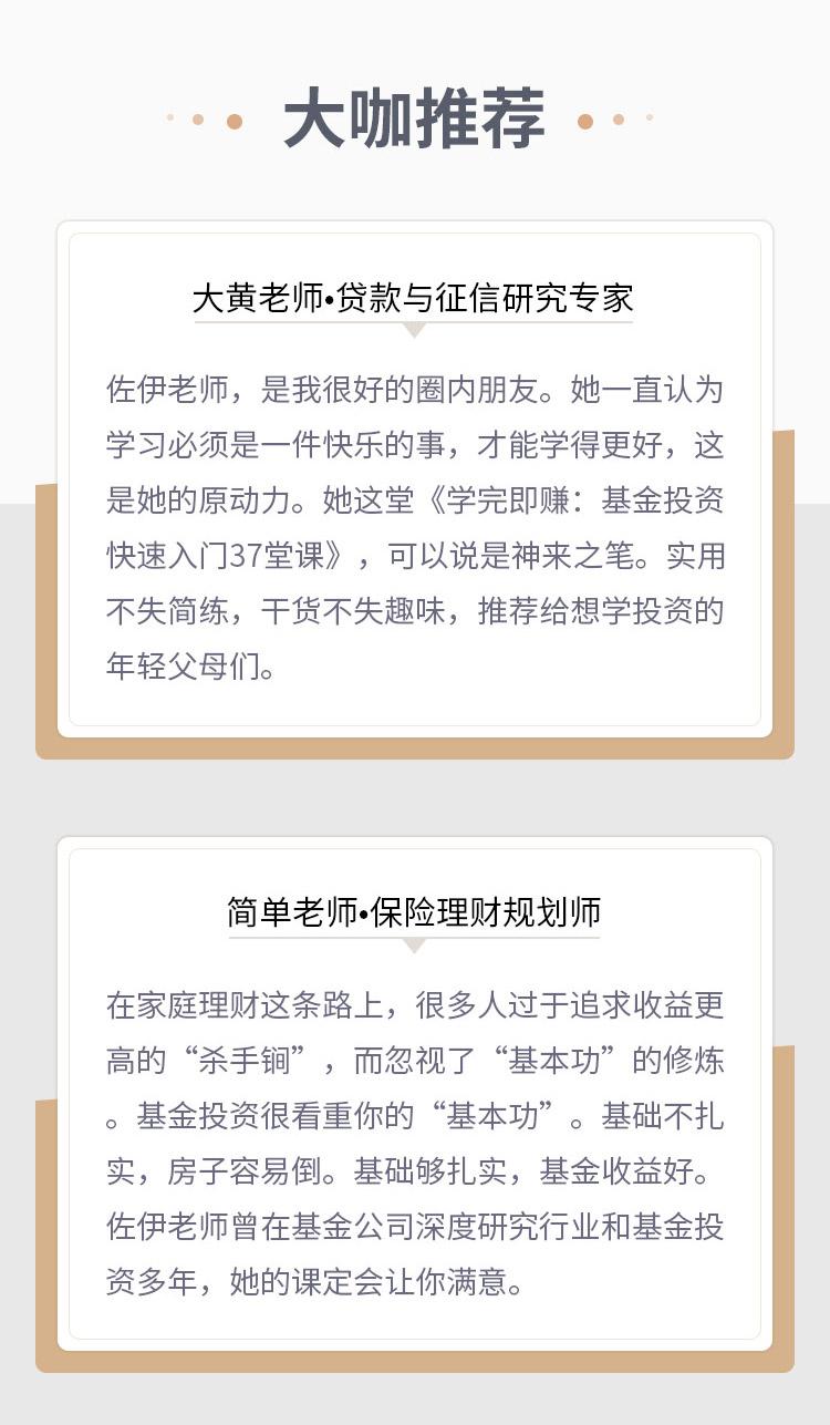 基金理财(改-12-6号)_08.jpg