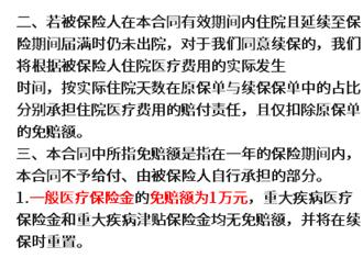 江苏阳光股票:英大百万安惠免赔额高吗?重疾患者赔付无门槛?