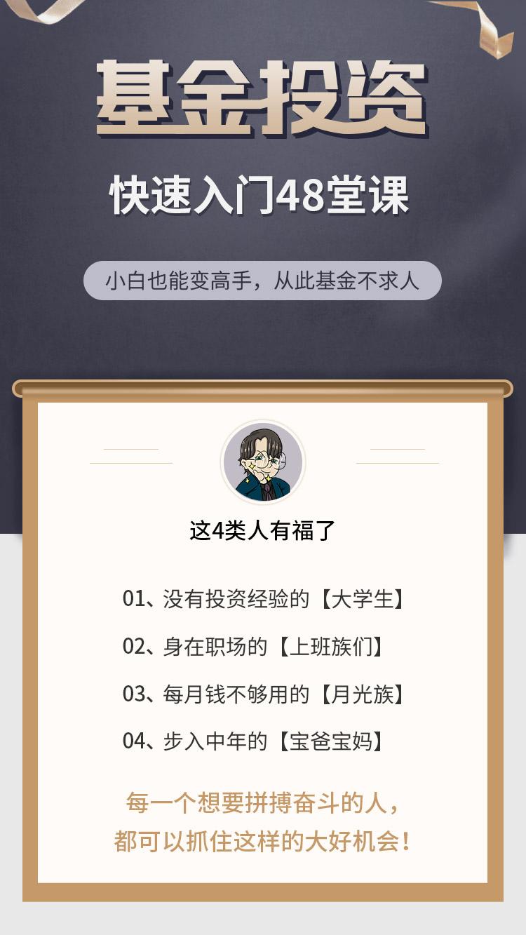 基金理财(改-1-15号)_01.jpg