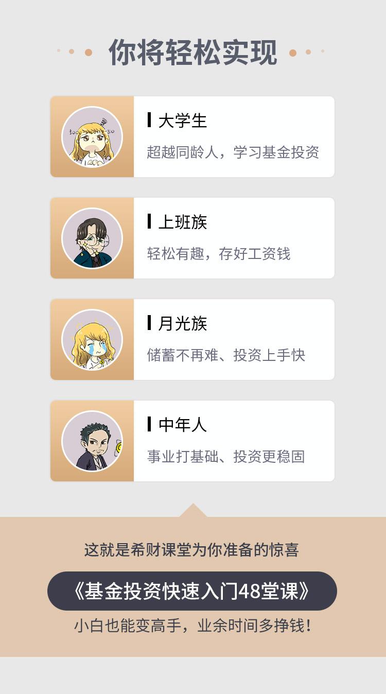 基金理财(改-1-15号)_02.jpg
