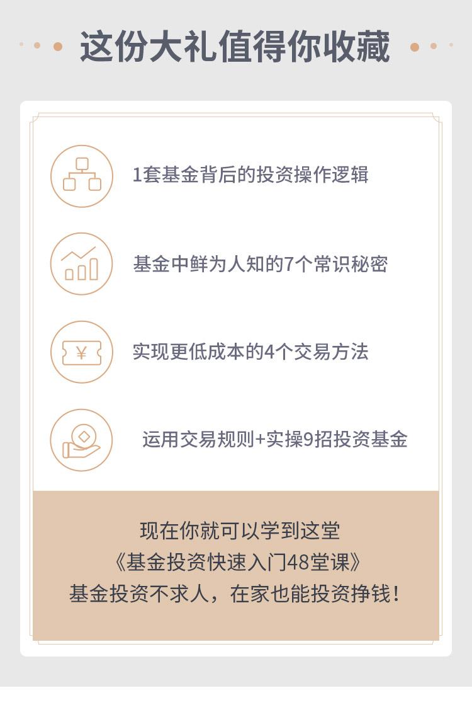 基金理财(改-1-15号)_03.jpg