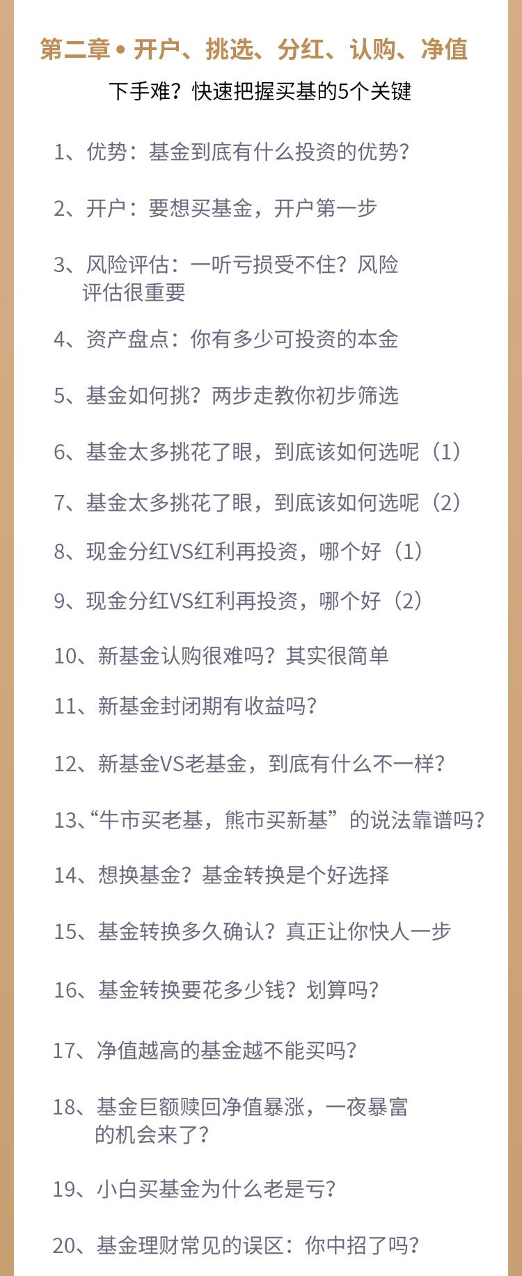基金理财(改-1-15号)_05.jpg