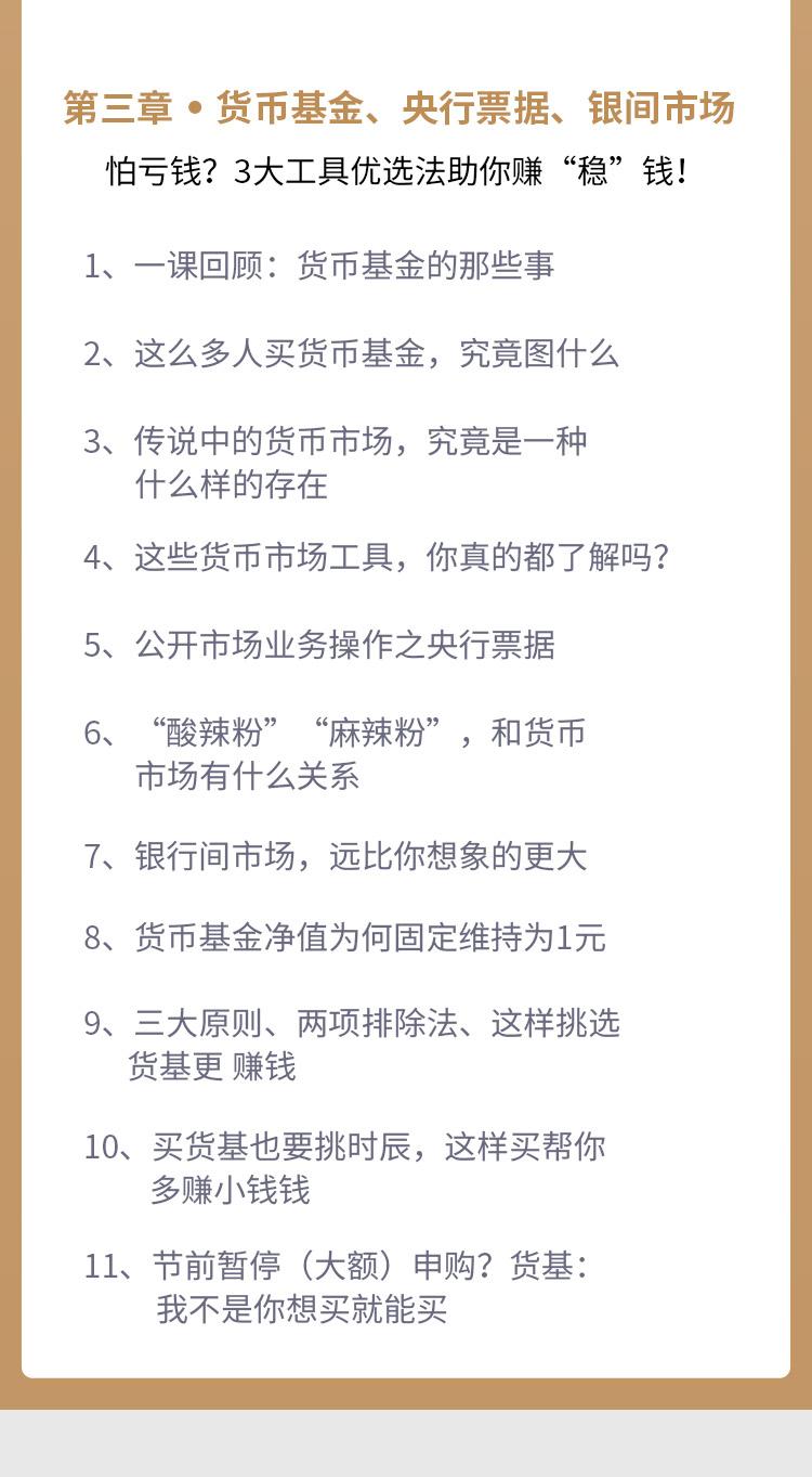 基金理财(改-1-15号)_06.jpg