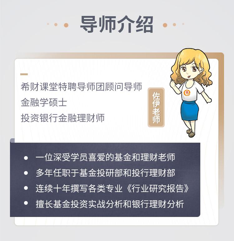 基金理财(改-1-15号)_08.jpg