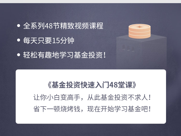 基金理财(改-1-15号)_09.jpg