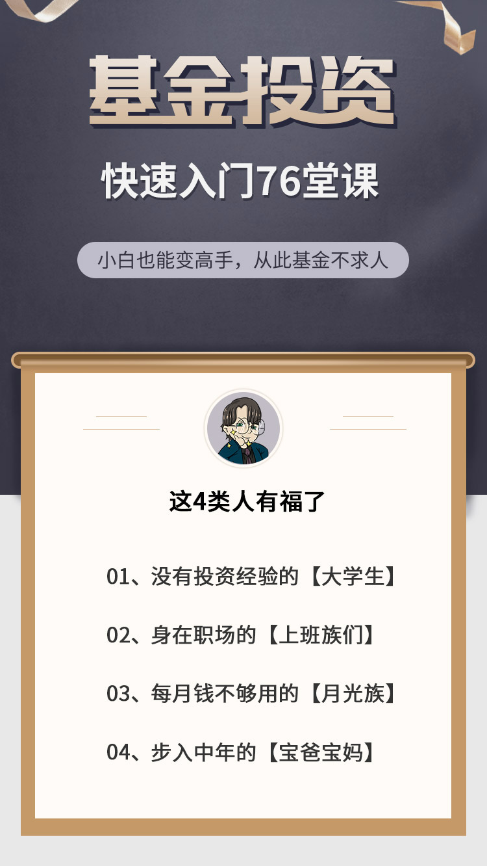 基金理财(改-4-10号)_01.jpg