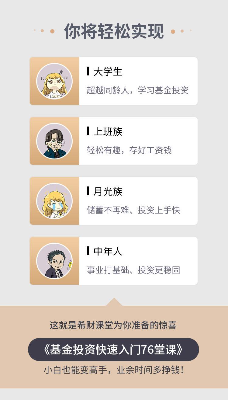 基金理财(改-4-10号)_02.jpg