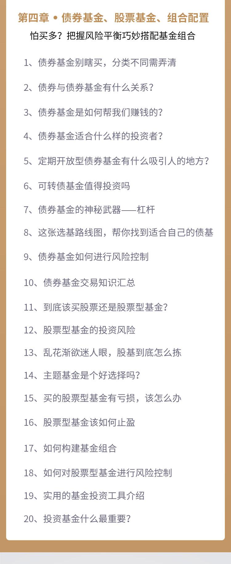 基金理财(改-4-10号)_07.jpg