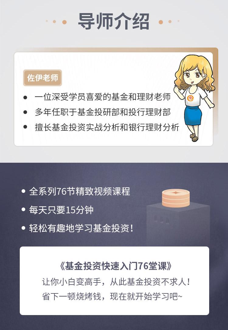 基金理财(改-4-10号)_08.jpg