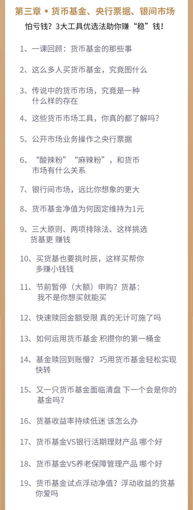 基金理财(改-4-10号)_06(1).jpg