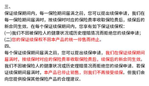华夏医保通旗舰增强版6年保证续保那6年后有保证吗