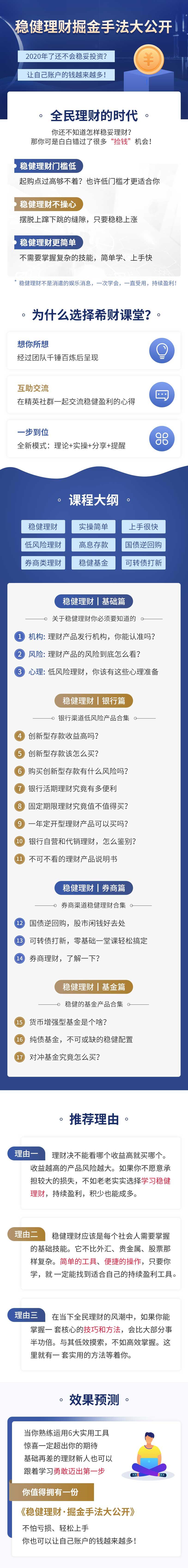 稳健理财掘金手法大公开.jpg