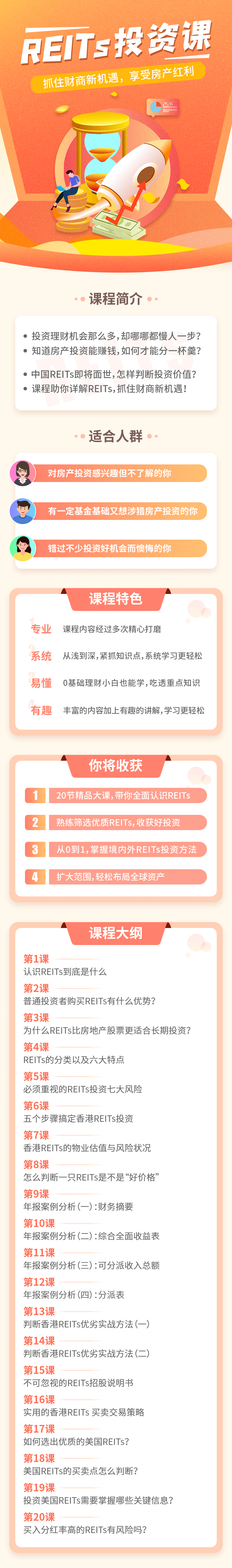 REITs投资实战技巧课.png